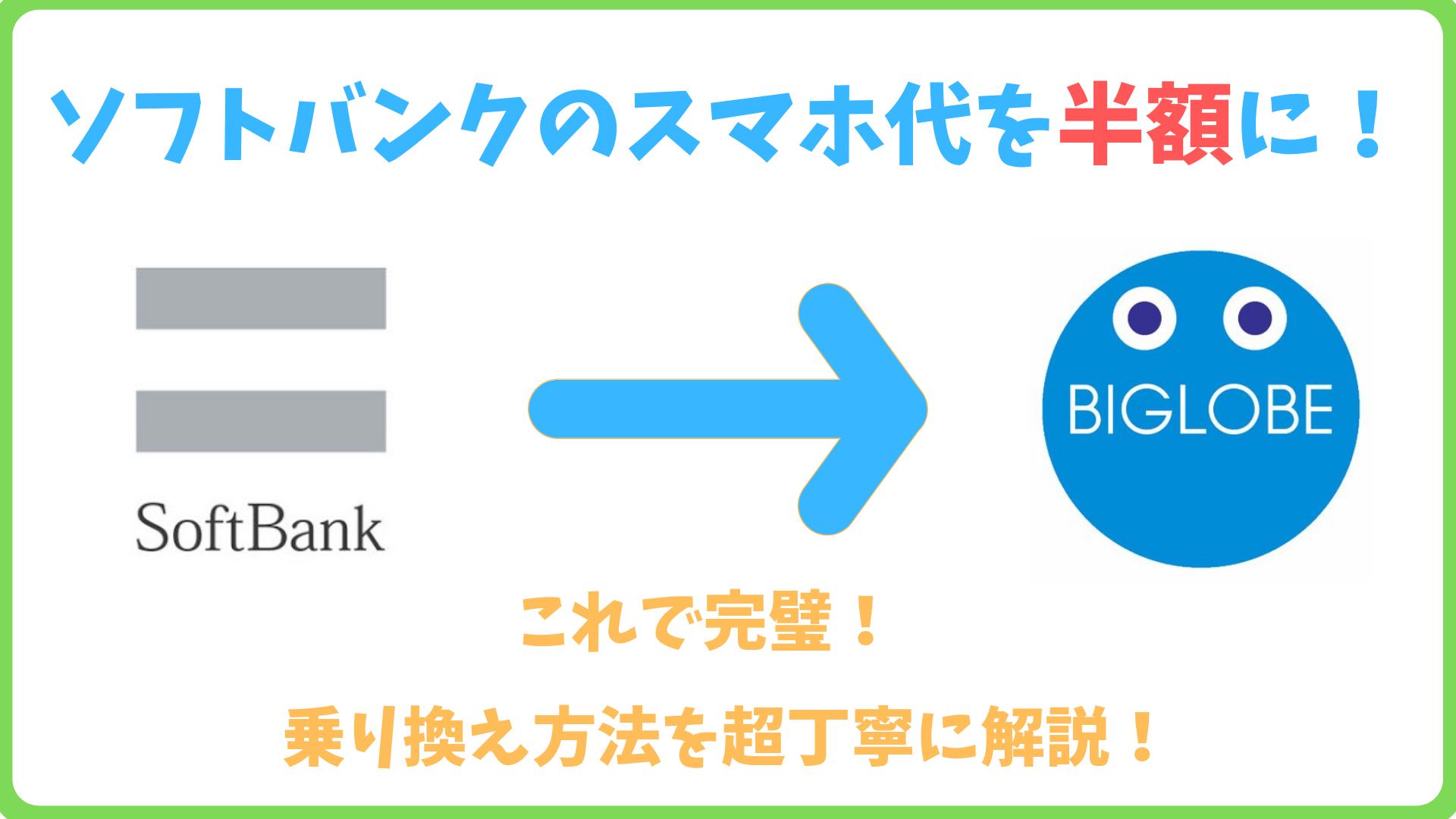 ソフトバンクからBIGLOBEモバイルへの乗り換え(MNP)方法