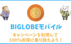 BIGLOBEモバイルキャンペーン解説!100%お得に乗り換えよう!