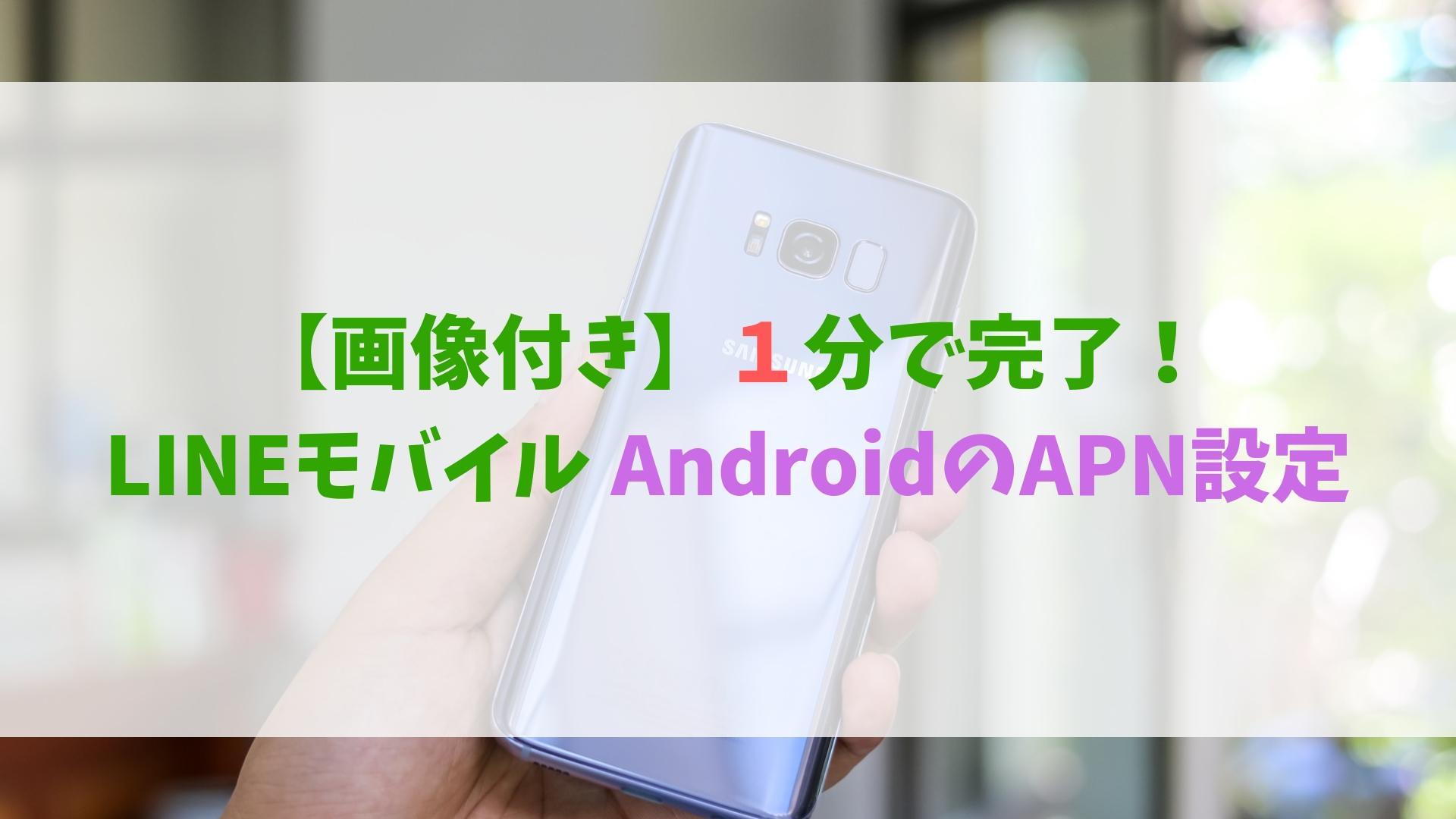【画像付き】1分で完了! LINEモバイル iPhoneのAPN設定!