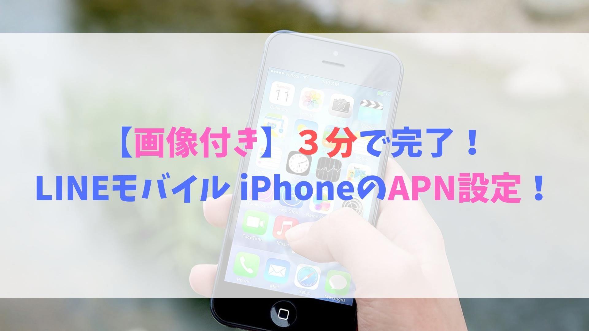 【画像付き】 3分で完了! LINEモバイル iPhoneのAPN設定!