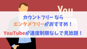 カウントフリー ならエンタメフリー!YouTubeが速度制限なしで見れる!
