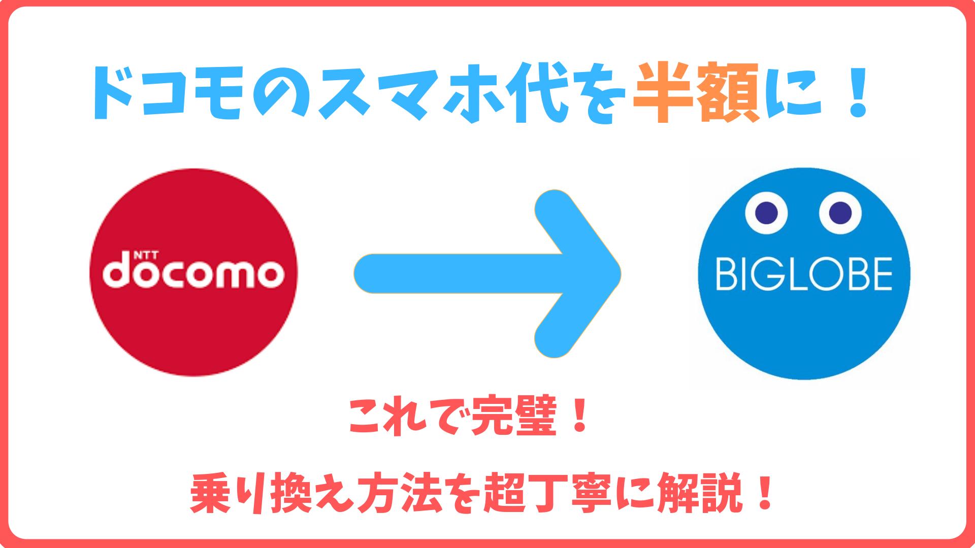 ドコモからBIGLOBEモバイルへの乗り換え(MNP)方法