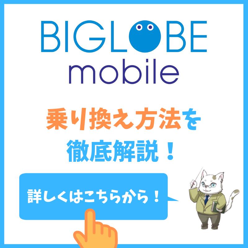 BIGLOBEモバイルの乗り換え方法を徹底解説