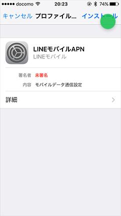 LINEモバイル APN構成プロファイル