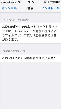 LINEモバイル APN構成プロファイルインストール