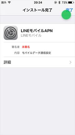 LINEモバイル APN構成プロファイルインストール 完了