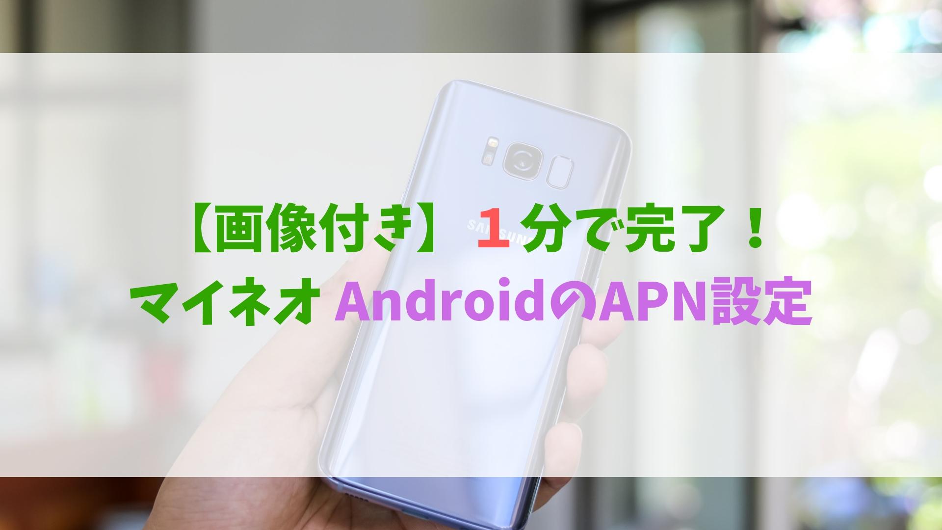 【画像付き】1分で完了! マイネオiPhoneのAPN設定!