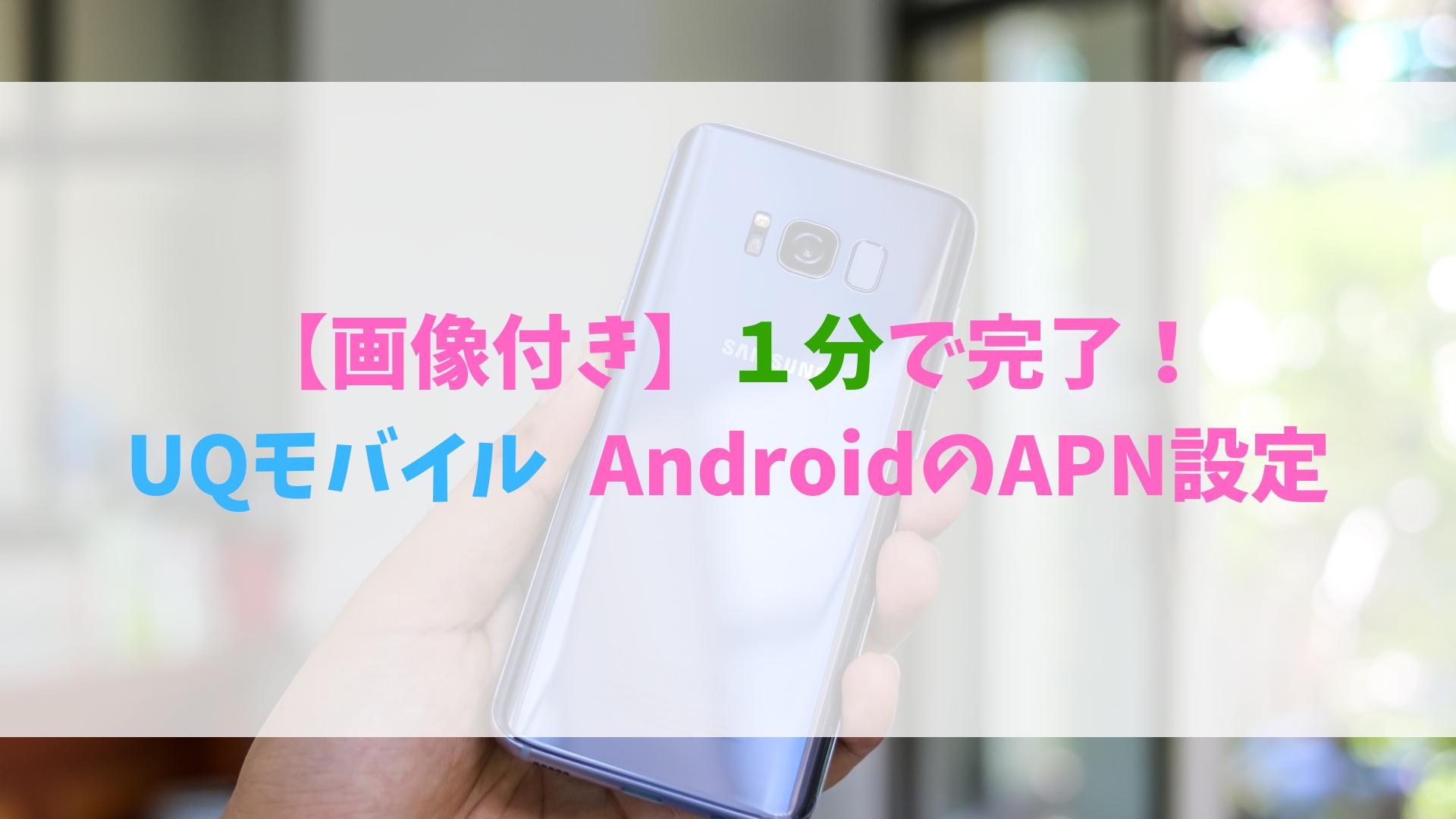 【画像付き】1分で完了! UQモバイル iPhoneのAPN設定!-4