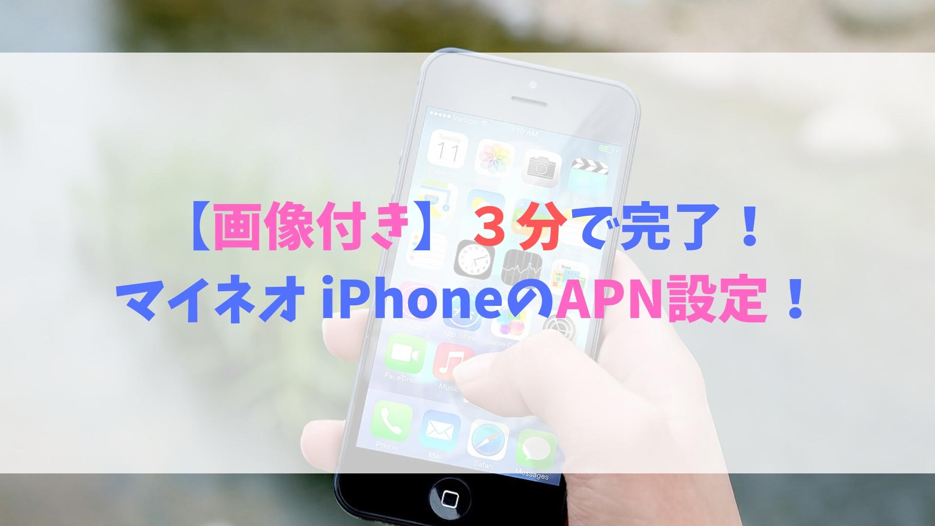 【画像付き】 3分で完了! マイネオ iPhoneのAPN設定!-2
