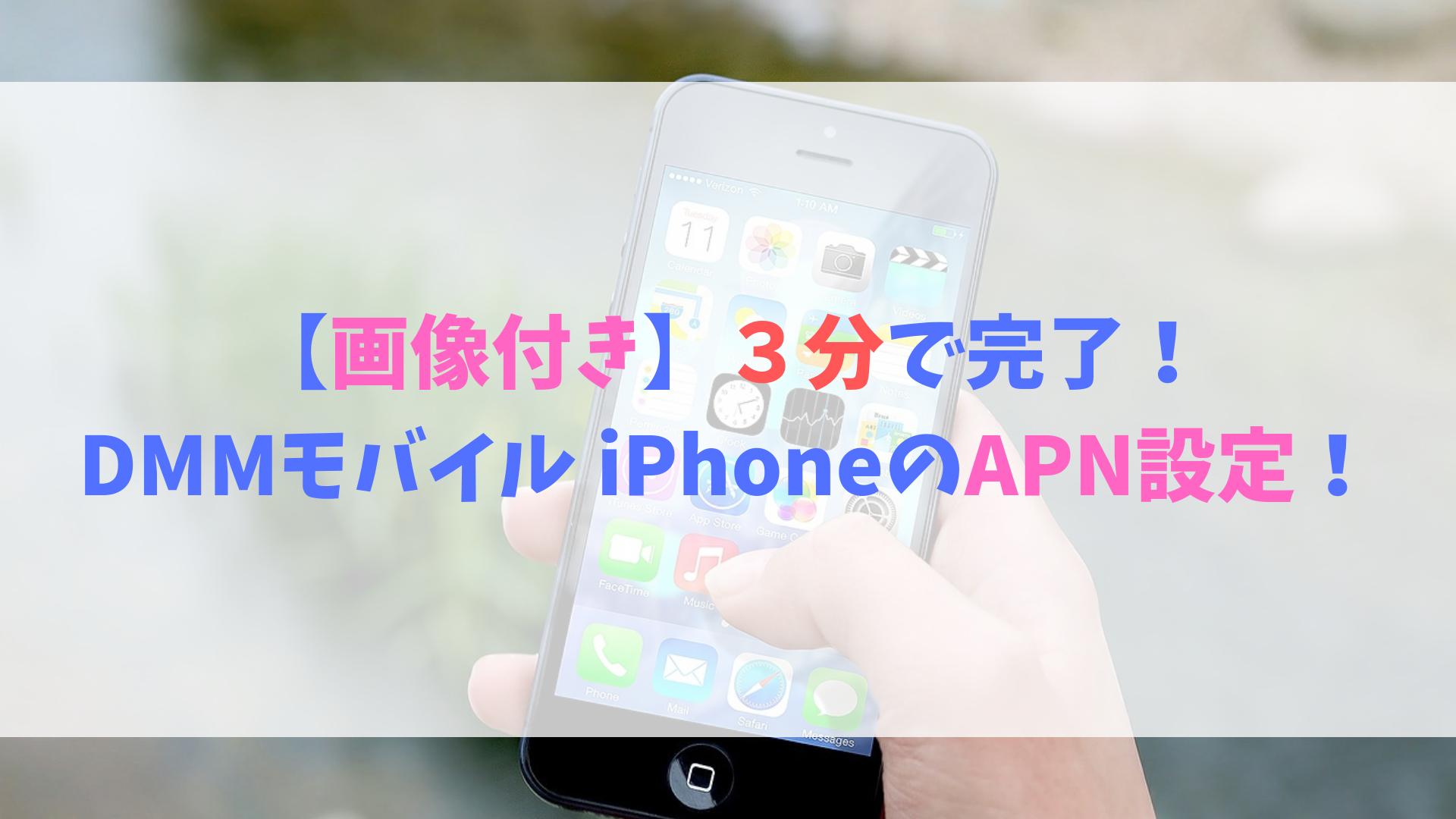 【画像付き】 3分で完了! DMMモバイル iPhoneのAPN設定!-3