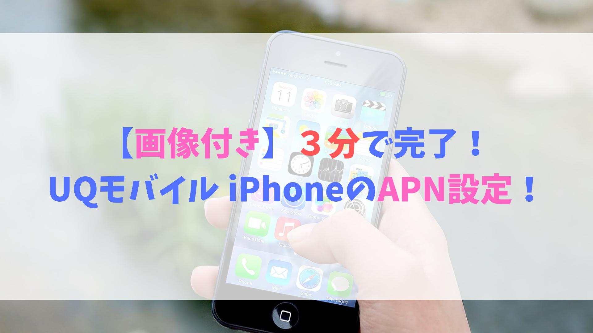 【画像付き】 3分で完了! UQモバイル iPhoneのAPN設定!-4