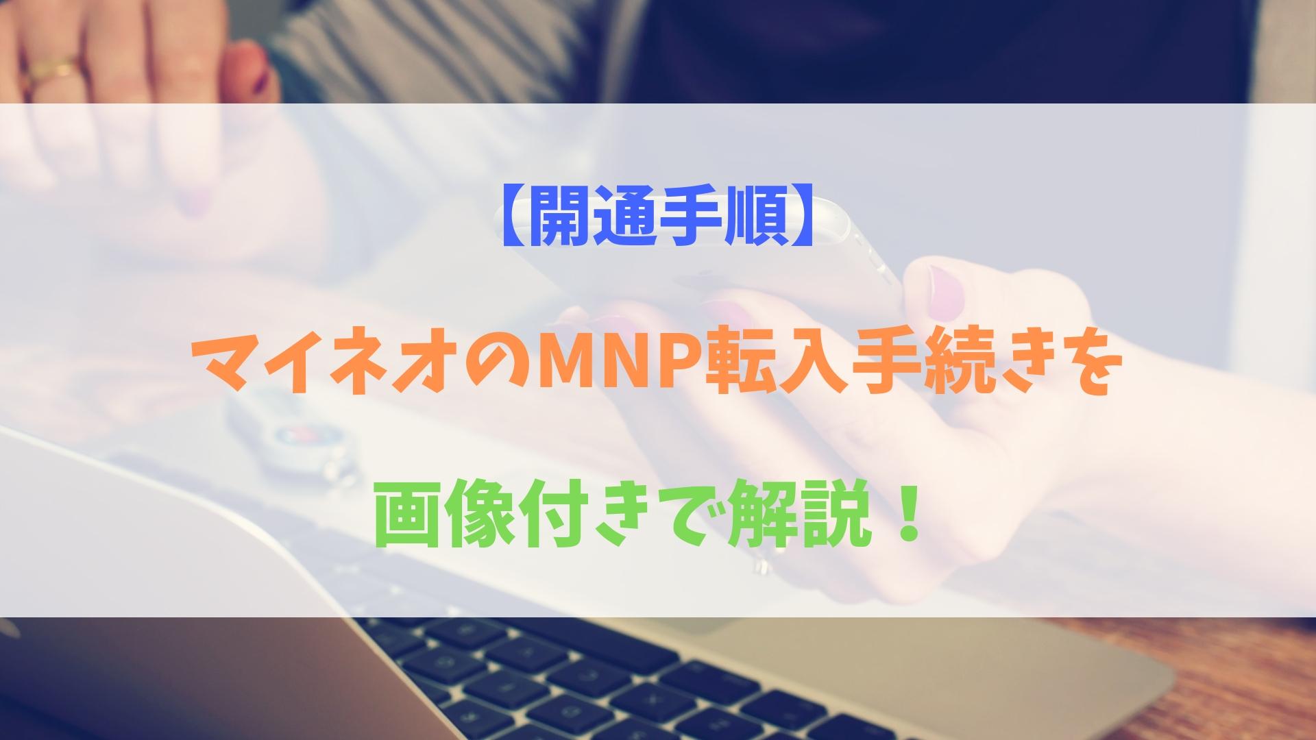開通手順 mineo(マイネオ)のMNP転入手続きを画像付きで解説!
