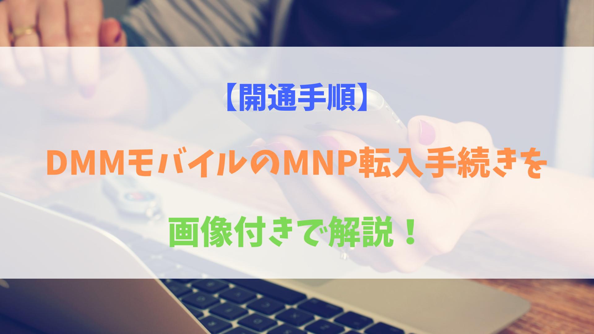 開通手順 DMMモバイルのMNP転入手続きを画像付きで解説!