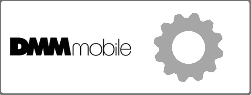 DMMモバイル 設定方法