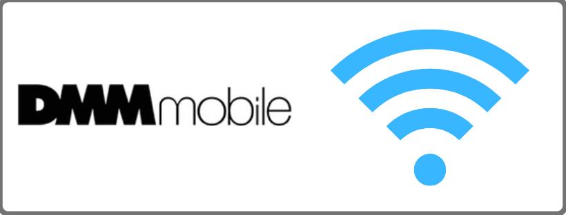 DMMモバイル Wi-Fi設定
