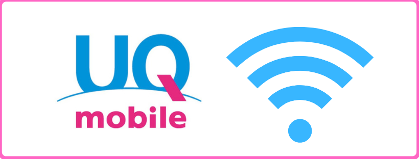 UQモバイル Wi-Fi 設定