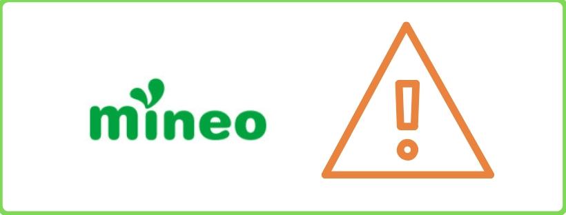 mineo(マイネオ)の注意点