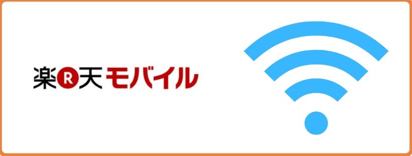 楽天モバイル Wi-Fi 設定