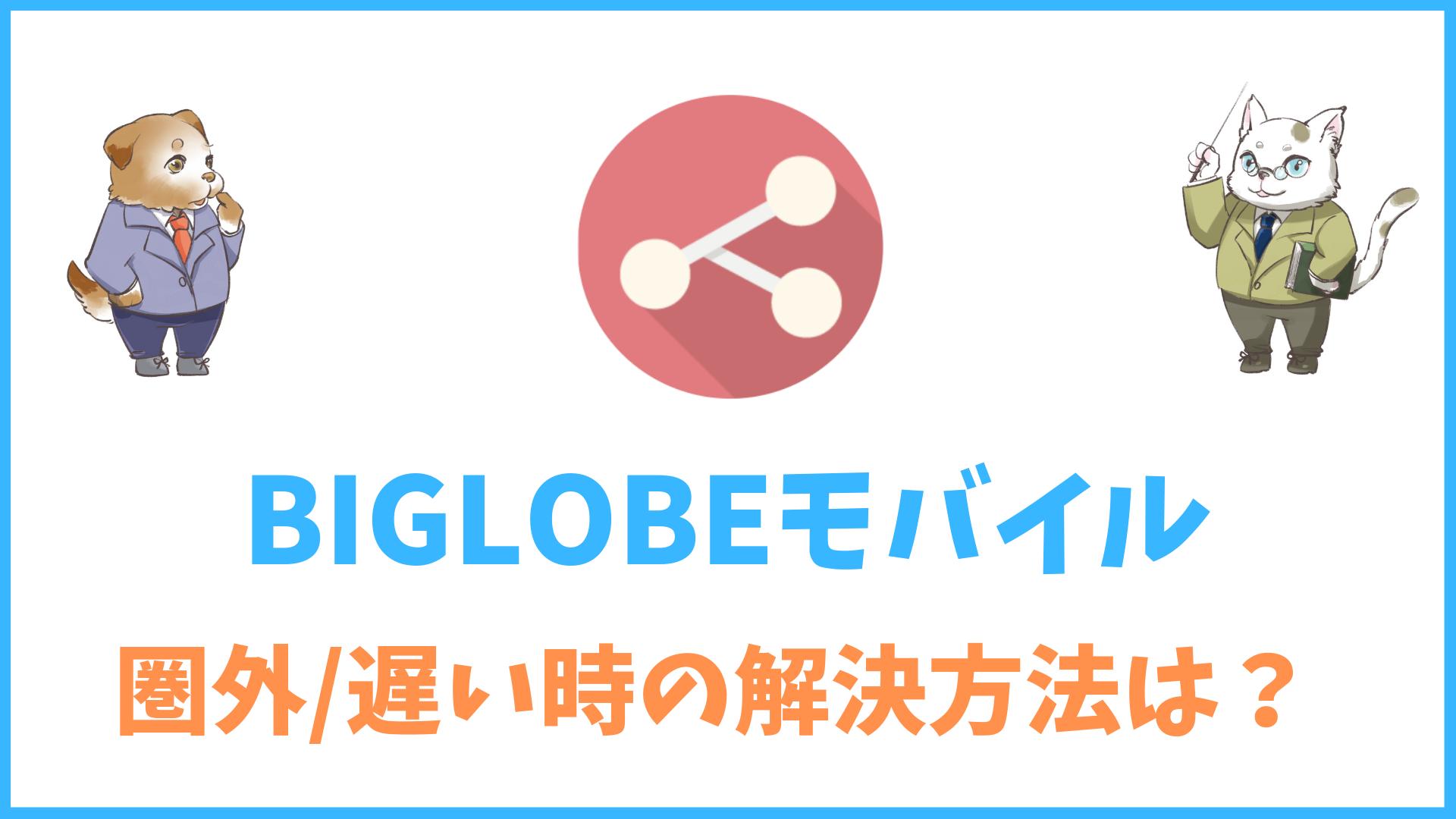 BIGLOBEモバイルが圏外/遅い時の対処法は?5秒で解決する方法を解説!