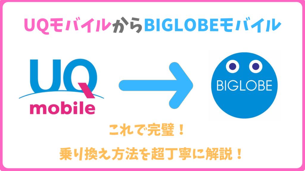 UQモバイルからBIGLOBEモバイルへの乗り換え(MNP)方法を超わかりやすく解説!