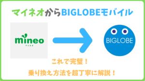 mine(マイネオ)からBIGLOBEモバイルへの乗り換え方法を超わかりやすく解説!
