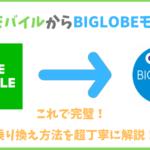 LINEモバイルからBIGLOBEモバイルへの乗り換え方法を超わかりやすく解説!