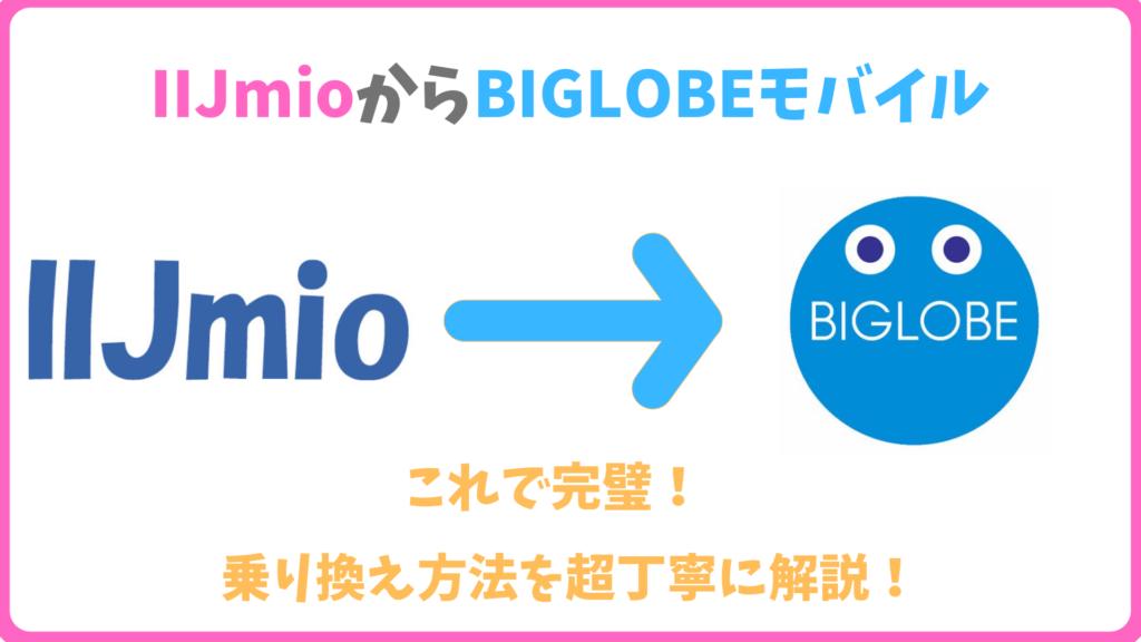 IIJmio(みおふぉん)からBIGLOBEモバイルへの乗り換え方法を超わかりやすく解説!