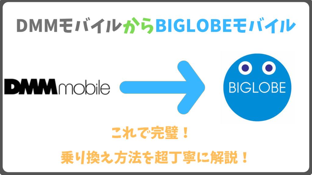 DMMモバイルからBIGLOBEモバイルへの乗り換え方法を超わかりやすく解説!