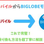 楽天モバイルからBIGLOBEモバイルへの乗り換え方法(MNP)を超わかりやすく解説!
