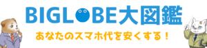 BIGLOBE大図鑑