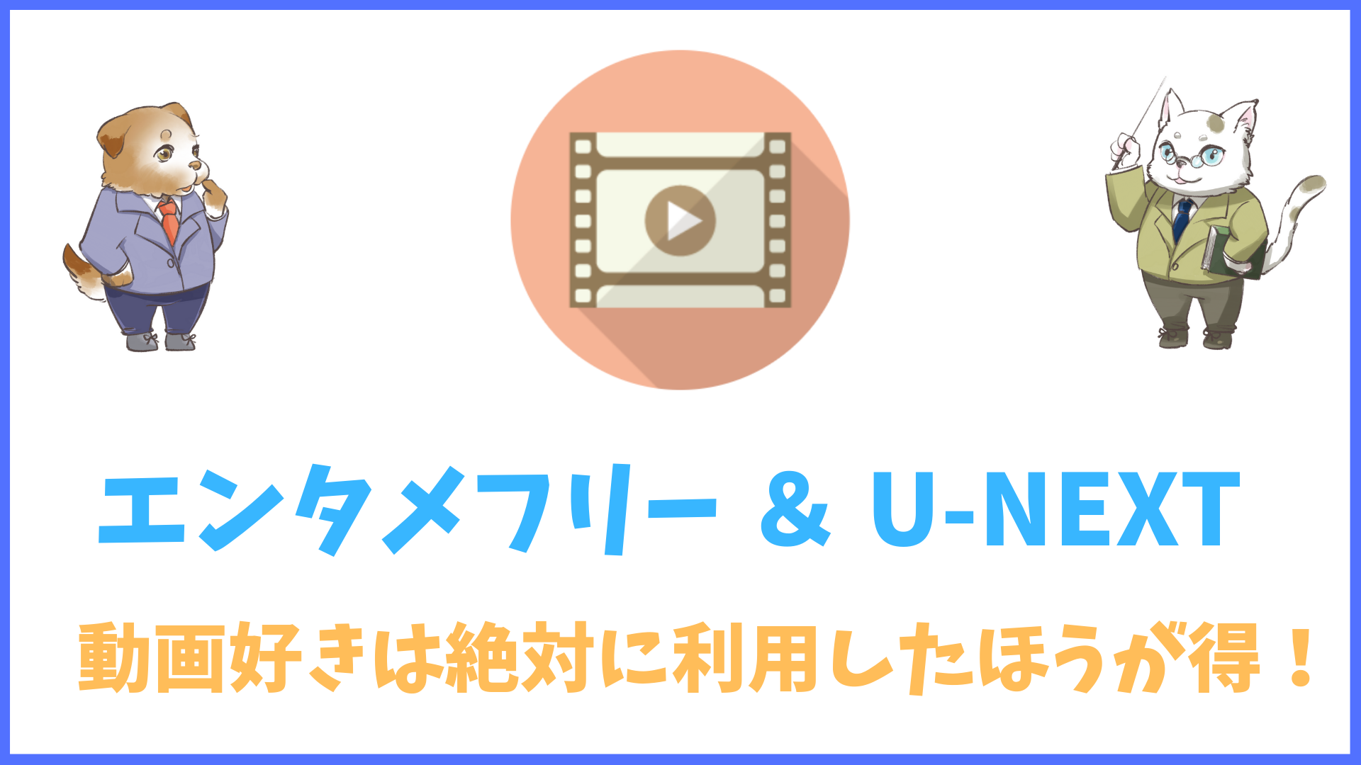 【BIGLOBE】エンタメフリーオプション対象のU-NEXTは実際どう?動画好きは必見!