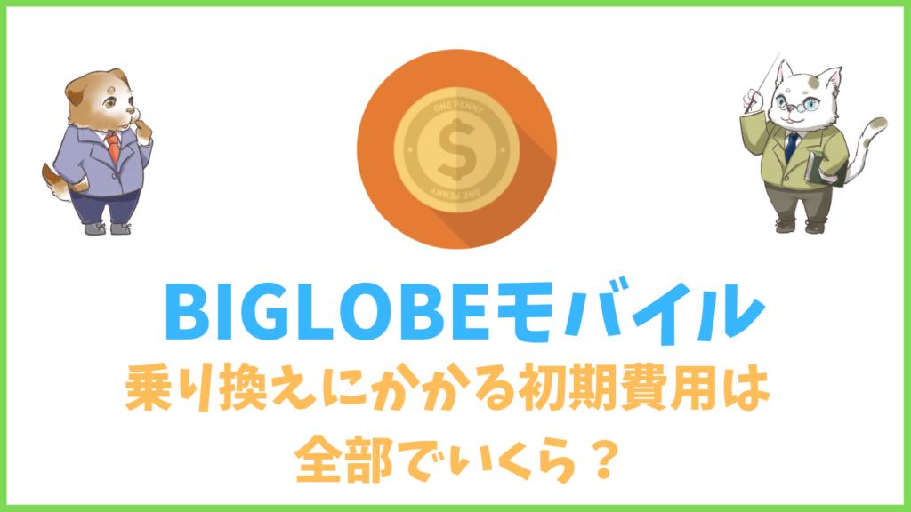 【保存版】BIGLOBEモバイルの乗り換えにかかる初期費用は全部でいくら?
