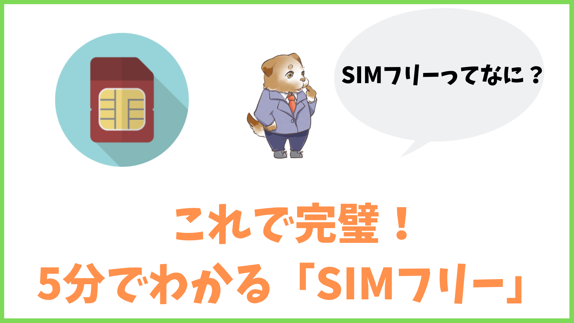 SIMフリー、SIMロック解除とは?5分でわかる簡単講座