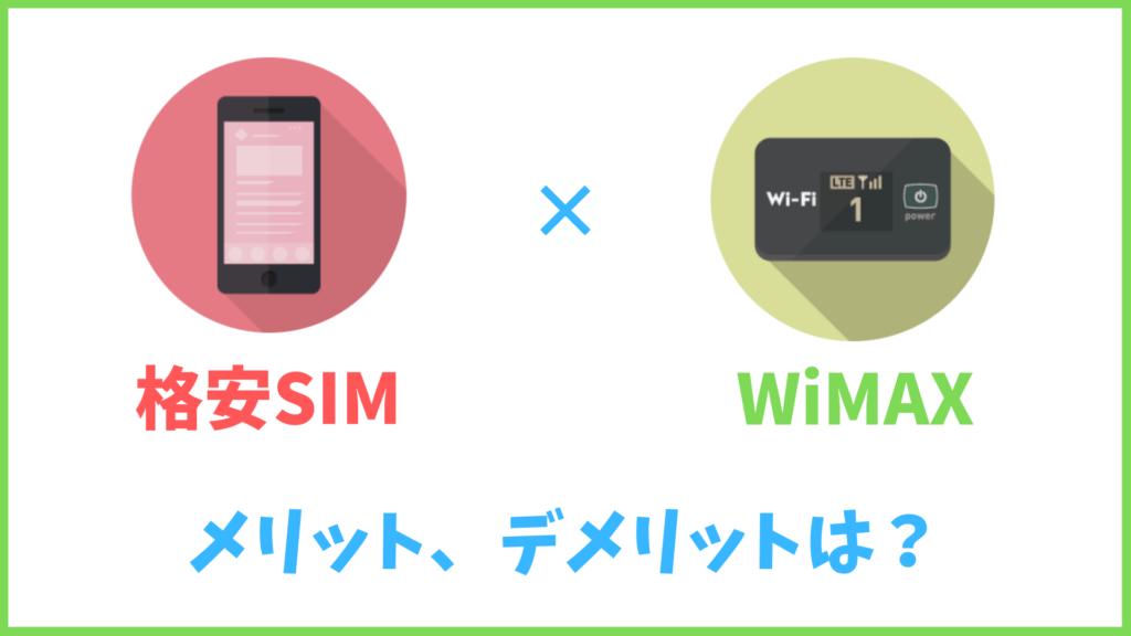格安SIMとWiMAX併用のメリットとデメリット