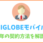 【簡単】未成年がBIGLOBE SIMへスムーズに乗り換えられる方法を解説!