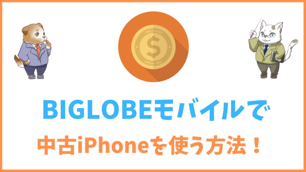 中古iPhoneを安く手に入れてBIGLOBEモバイルで使う方法!