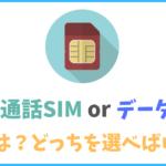 BIGLOBEモバイルの音声通話SIMとデータSIMの違いを解説!どっちを選べばいい?