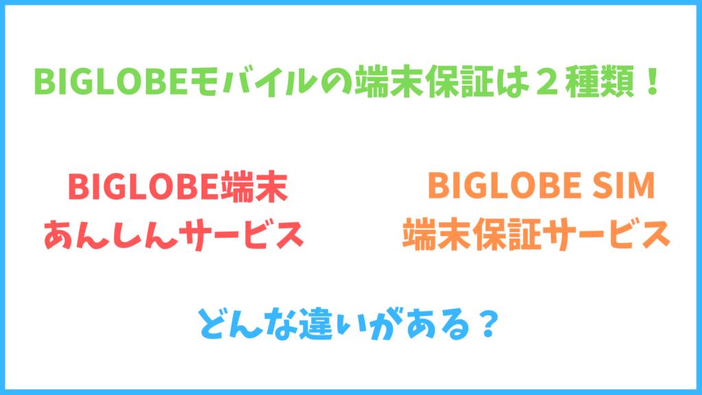 BIGLOBEモバイルの端末保証サービスは2種類ある