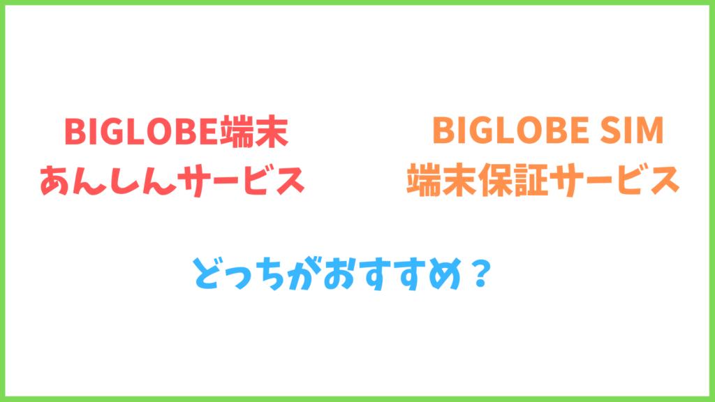 BIGLOBE端末保証はどっちを選べばいい?