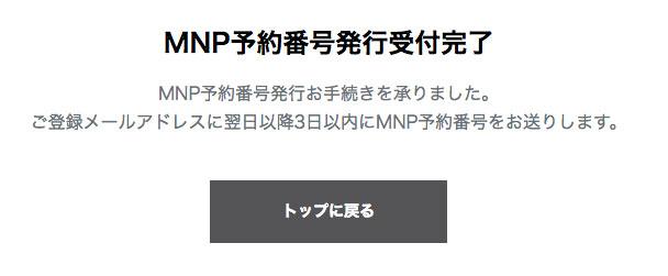 LINEモバイル MNP予約番号取得