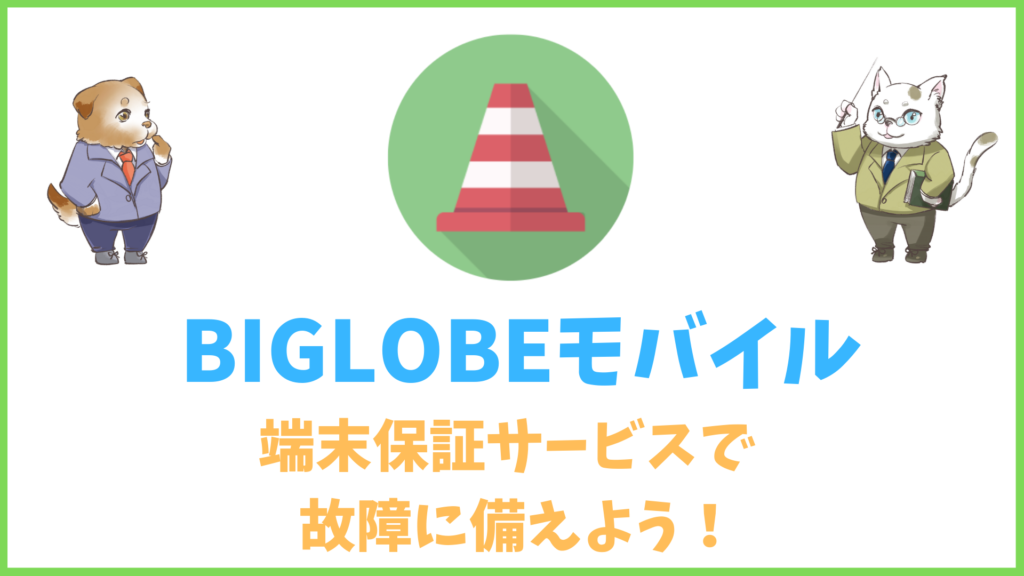BIGLOBEモバイルの端末保証サービスは2種類!違いは?どっちがおすすめ?