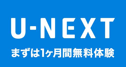 U-NEXT エンタメフリーオプション
