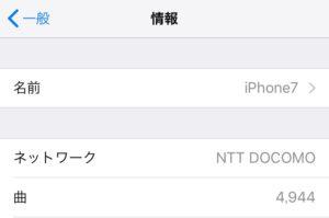 Apple Music 曲数
