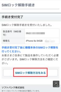 ソフトバンク SIMロック解除