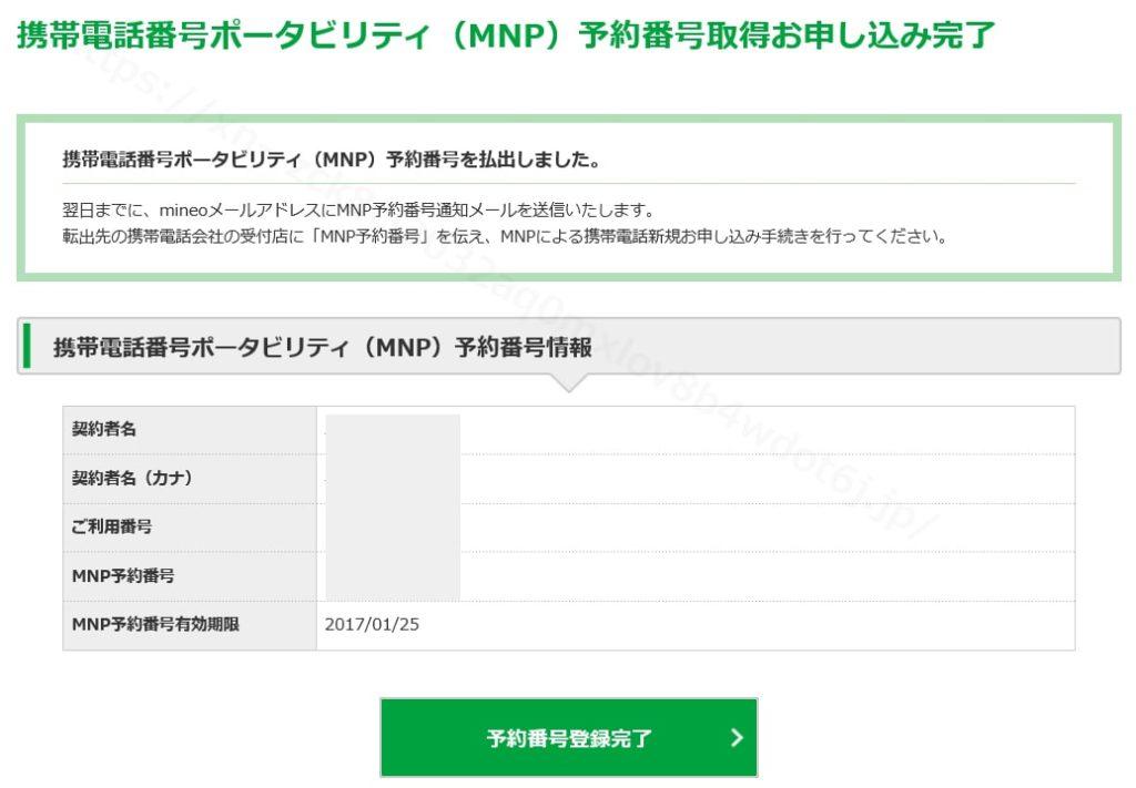 mineo MNP予約番号取得
